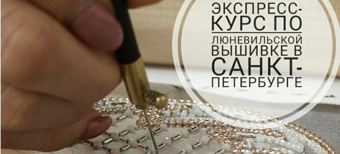 Мастер-классы по вышивке в Санкт-Петербурге