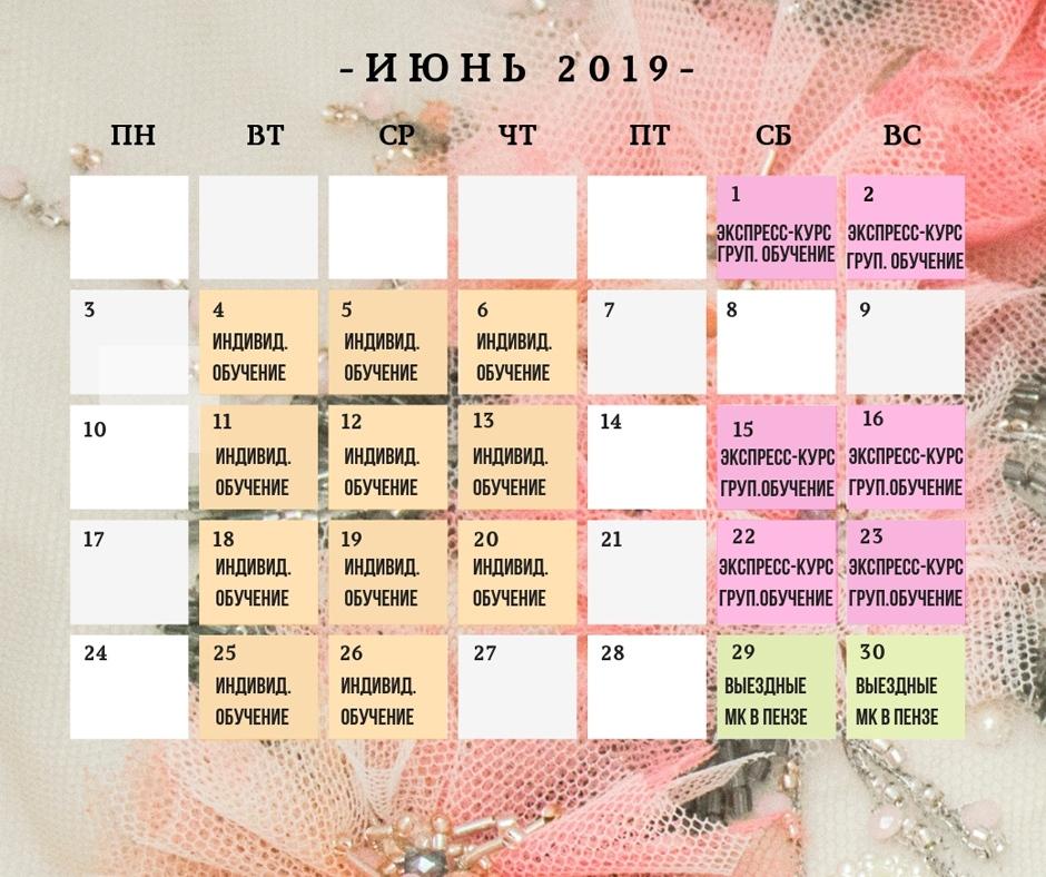 Июнь 2019_1
