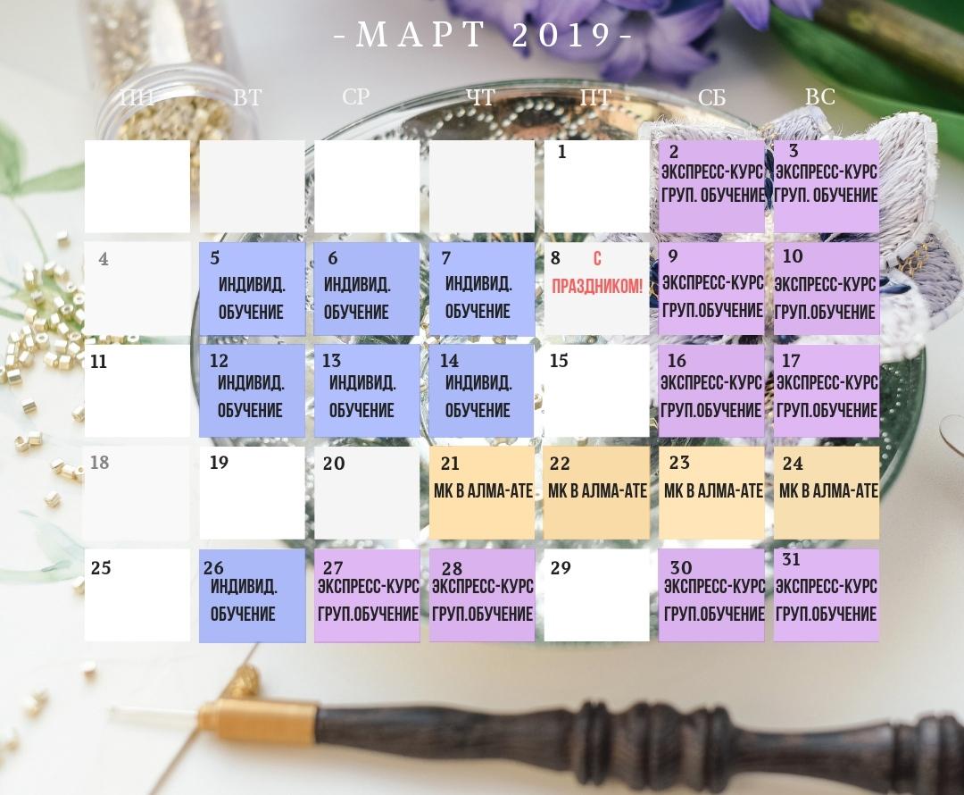 Календарь Март 2019_дл