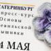 Обучение люневильской вышивке в Екатеринбурге 3-4 мая