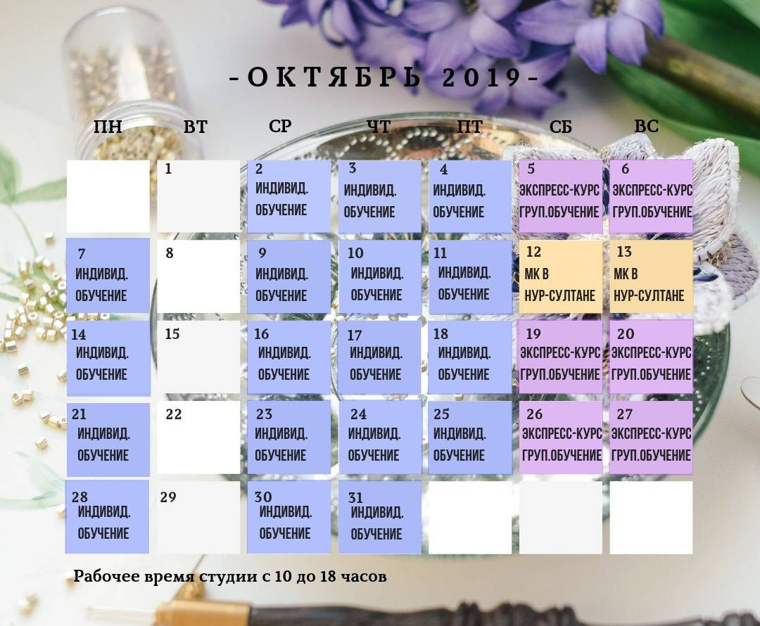 Расписание_октябрь 2019