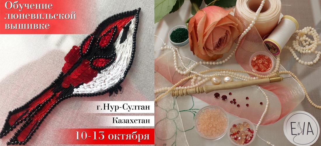 Выездные мастер-классы в Нур-Султане (Казахстан)