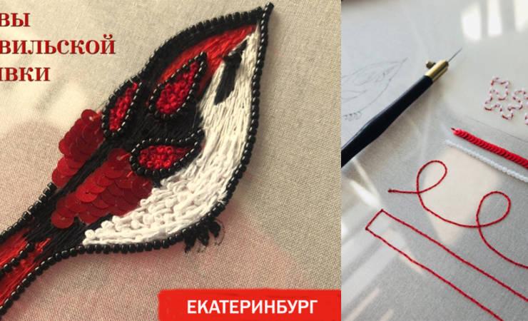 Основы люневильской вышивки в Екатеринбурге